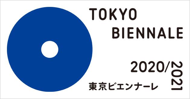 Tokyo Biennale 2020/2021