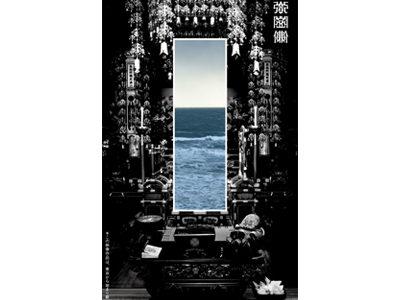 吉原悠博「培養都市」